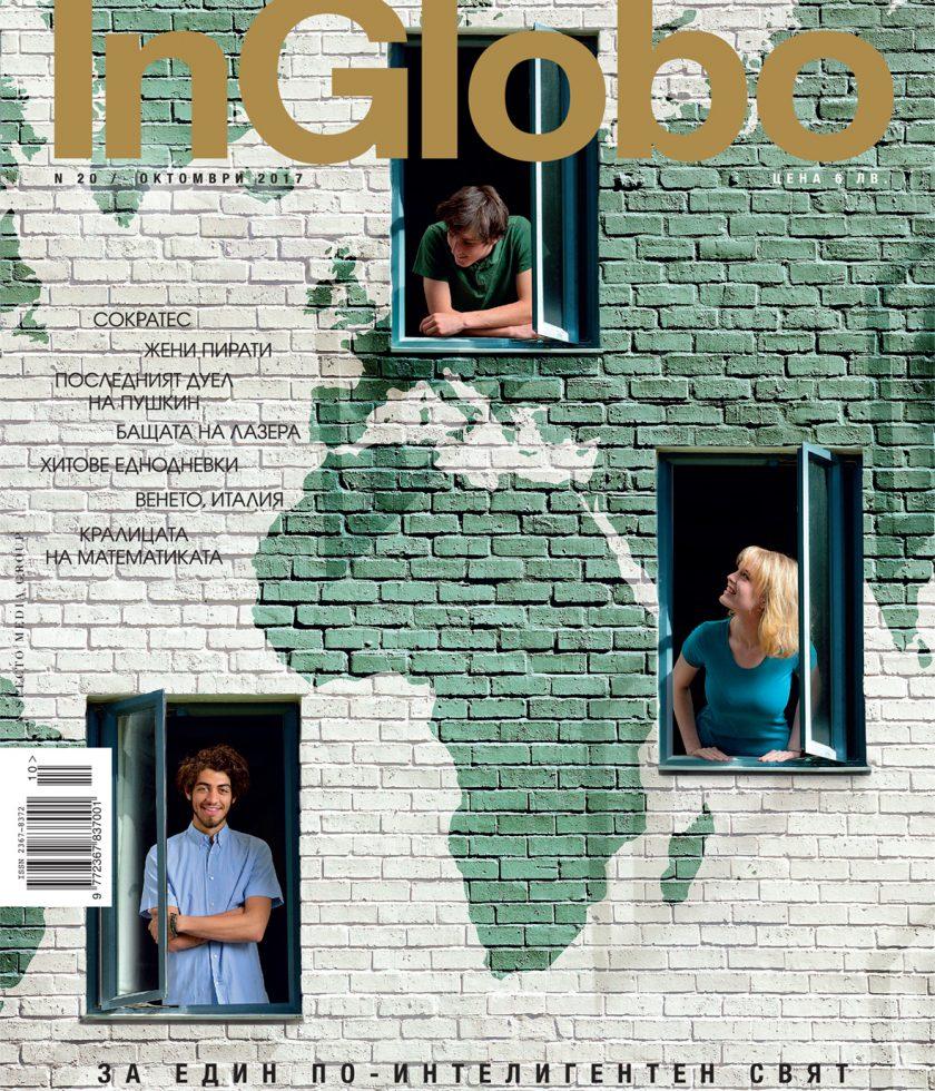 InGlobo_20_cover